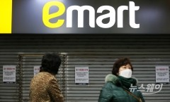 '40번 확진자 방문' 이마트 성수점 임시휴업