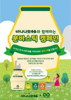 빙그레, 환경 보호 위한 '분바스틱' 캠페인 실시