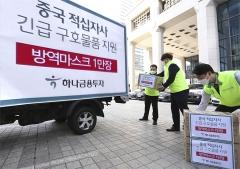 하나금융투자, 중국 심천 적십자사에 마스크 1만장 지원