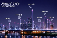 인천도시공사, 검단 스마트도시 국내 최초 실시계획 승인