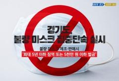 경기도, 불량 '보건 마스크' 제조·유통·판매행위 집중수사