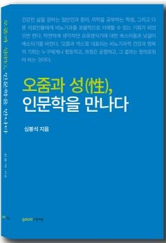 심봉석 이대목동병원 교수, '오줌과 성(性)에 관한 인문학적 이야기' 출간