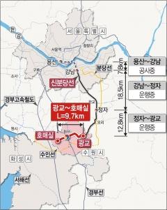 경기도, '신분당선 광교~호매실 사업' 조기 착수 수원시와 맞손