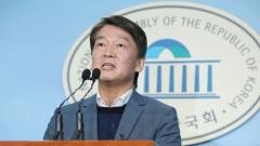 """안철수, 일하는 국회 방안 발표…""""출결상황 공개"""""""