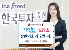 한국투자증권, 멀티 리자드형 DLS 1종 모집