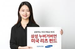 삼성자산운용, '삼성 누버거버먼 미국 리츠 펀드' 출시