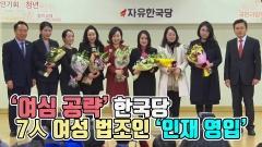 '여심 공략' 한국당, 7人 여성 법조인 '인재 영입'