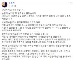 민주당 '영입인재 2호'였던 원종건, SNS 통해 '미투' 반박