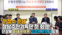 '안철수 신당' 창당추진기획단 첫 회의…단장에 이태규 의원·김경환 변호사 임명