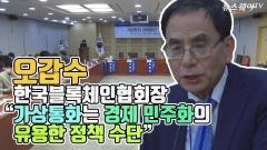 """오갑수 한국블록체인협회장 """"가상통화, 경제 민주화의 유용한 수단"""""""