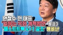 안철수 전 대표 '일하는 국회 개혁방안' 발표3…'패스트트랙 4+1 공조' 맹비난