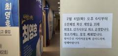 최영호 광주 동남갑 예비후보, 선거사무실 최소 운영