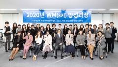전북은행, 2020 WM3기 양성 실시···WM사업 강화