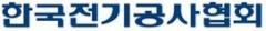 """한국전기공사협회 """"회장 직무정지 및 이사회 결의 효력정지 가처분 사건 승소"""""""