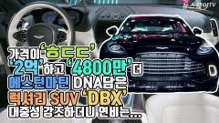 가격이 '2억'하고도 '4800만' 더? 애스턴마틴 럭셔리 SUV 'DBX'…대중성 강조하더니 연비는?