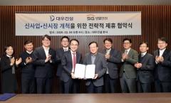 대우건설-SG생활안전, 전략적 제휴로 신사업 본격화