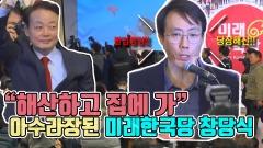 """""""해산하고 집에가""""…아주라장된 미래한국당 창당대회"""