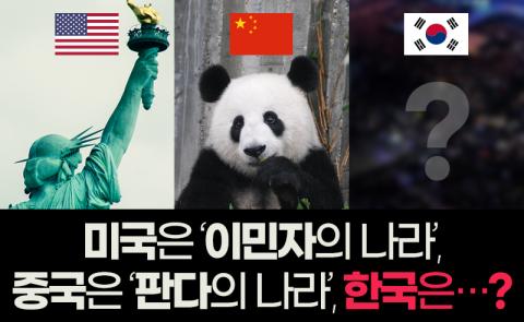 미국은 '이민자의 나라', 중국은 '판다의 나라', 한국은…?