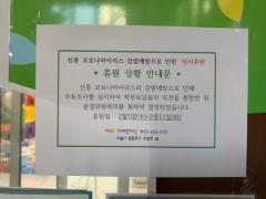 영등포구, 11일까지 어린이집 임시 휴원 권고…긴급보육 지원