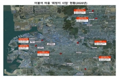 인천시, 2020 더불어 마을 희망지 사업구역 7개소 선정