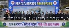 진도군,  CCTV 통합관제센터 착공