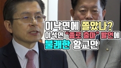 """이낙연에 쫄았나?…이석연 """"종로 출마"""" 발언에 불쾌한 황교안"""