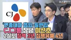 '변종대마 흡입·밀반입' CJ그룹 장남 이선호…2심도 징역 3년, 집행유예 4년
