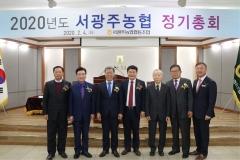 서광주농협, '2020년도 정기총회' 개최