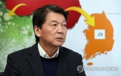 '안철수 신당' 명칭 못쓴다…선관위 유권해석