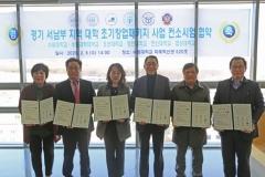수원대, 경기 서남부 지역 대학과 '초기창업패키지 사업' 컨소시엄 협약