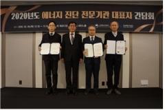 한국에너지공단, '2020년 에너지진단 전문기관 대표자 간담회' 개최