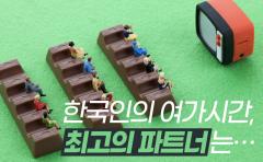 한국인의 여가시간, 최고의 파트너는…