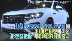 [뉴스웨이TV]최첨단 운전자 보조 시스템에 나이트비전까지?···'안전끝판왕' 투아렉 3세대 출시