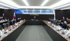 """새마을금고중앙회, '2020년도 경영전략회의' 개최…""""금고 지원 기능 강화"""""""