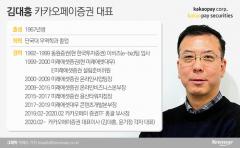 카카오페이증권 새 사령탑에 김대홍…투자 대중화 이끈다
