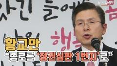 """황교안 """"종로를 '정권심판 1번지'로"""""""