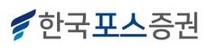 한국포스증권, 굿밸런스 펀드 단독판매 이벤트 진행