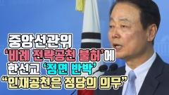 """[뉴스웨이TV]중앙선관위 '비례 전략공천 불허'에 한선교 '정면 반박'···""""인재공천은 정당의 의무"""""""