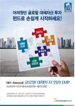 NH-아문디, '글로벌 대체투자 인컴 EMP' 출시
