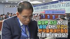 중요한 자리라더니 '꿀잠' 자는 오갑수…한국블록체인협회 주최 행사 맞나요?