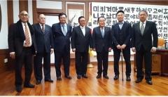 신한대 강성종 총장·인니 락소노 전 하원의장, 문희상 국회의장 예방