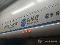 서울 충무로역 에스컬레이터서 화재…전동차 무정차 통과