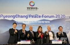 평창평화포럼2020 기자회견