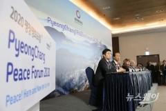 '평창평화포럼 2020' 공식 기자회견