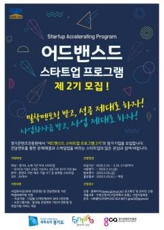 경기콘텐츠진흥원, 어드밴스드 스타트업 프로그램 2기 참가기업 모집