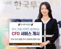 한국투자증권, 국내외 주식 CFD서비스 개시