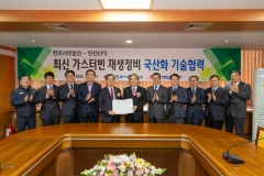 서부발전-한전KPS, 해외도입 가스터빈 재생정비 국산화 추진