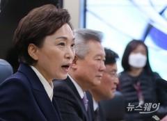 국토부, 코로나19 사태에 공공기관 시설 임대료 감면
