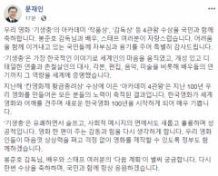 """문 대통령 """"기생충, 아카데미 4관왕 축하…韓영화 새로운 100년"""""""