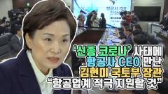 """'신종 코로나' 사태에 항공사 CEO 만난 김현미 국토부 장관 """"항공업계 적극 지원할 것"""""""